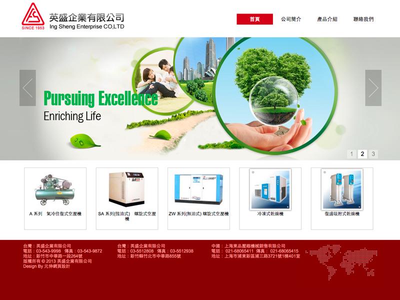 網頁設計|網站設計案例, 英盛企業有限公司