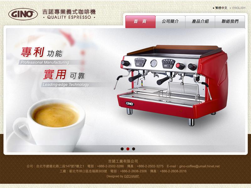 網頁設計|網站設計案例, 吉諾工業有限公司