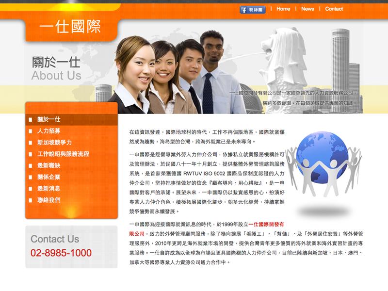 網頁設計|網站設計案例, 一仕國際開發有限公司
