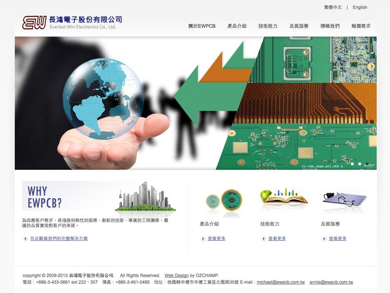 網頁設計|網站設計案例, 長鴻電子股份有限公司