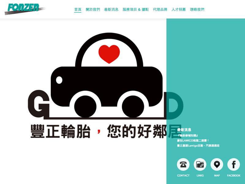 網頁設計|網站設計案例, 豐正輪胎股份有限公司