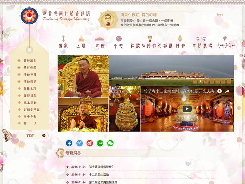 網頁設計|網站設計案例, 直貢噶舉竹節資訊網