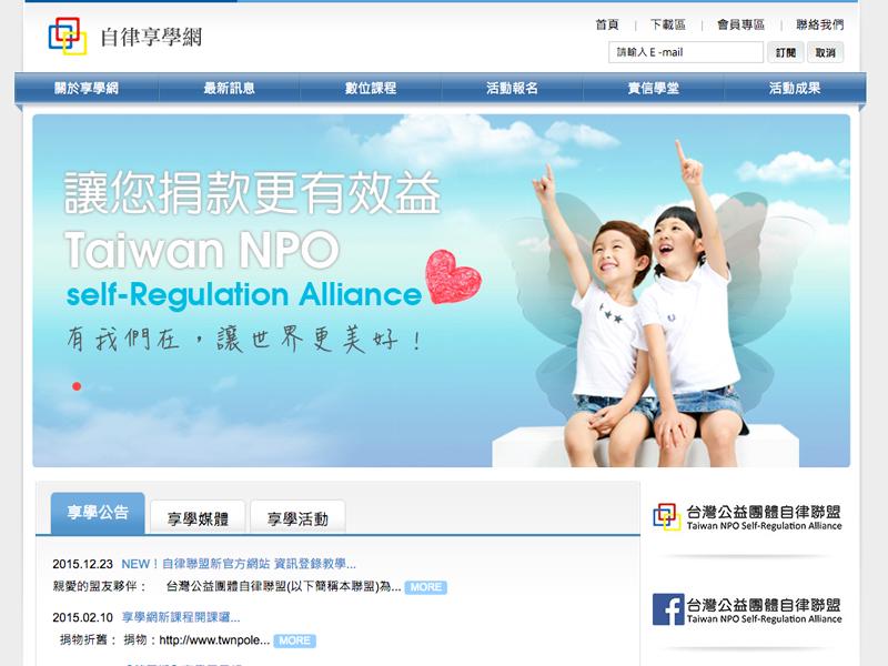 網頁設計|網站設計案例, 台灣公益團體自律聯盟