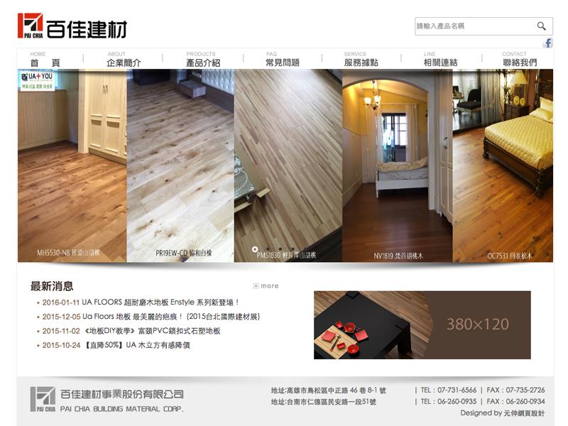 網頁設計|網站設計案例, 百佳建材事業股份有限公司