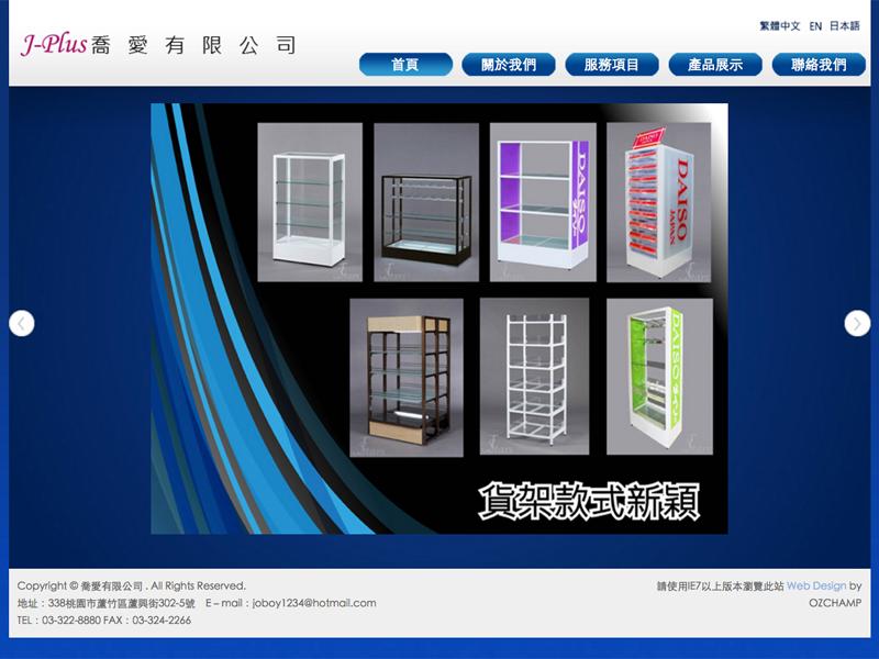 網頁設計|網站設計案例, 允亮國際股份有限公司