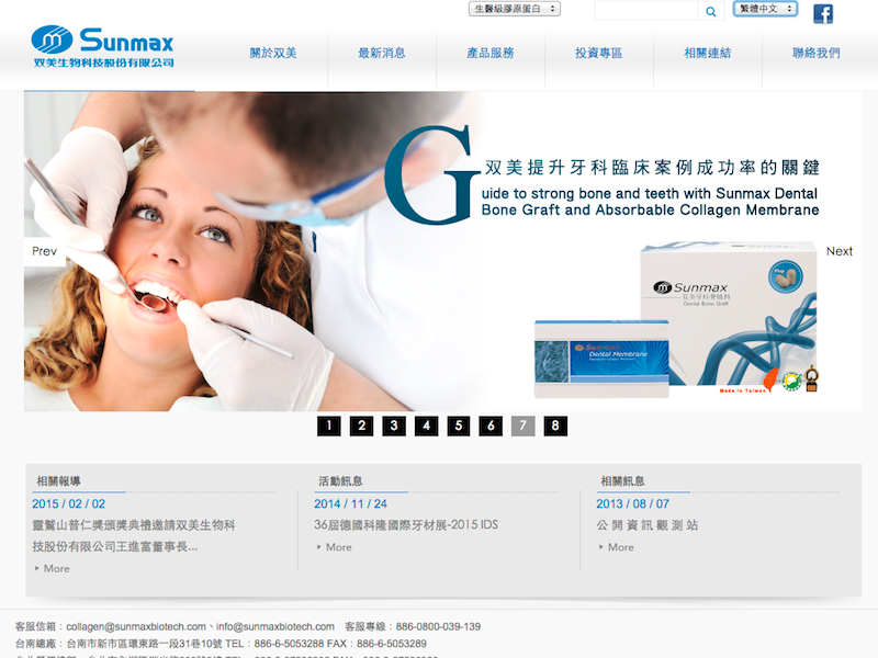 網頁設計|網站設計案例, 雙美生物科技股份有限公司