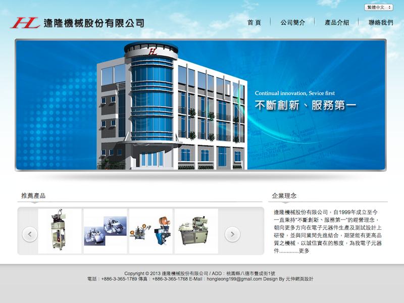 網頁設計|網站設計案例, 逢隆機械股份有限公司
