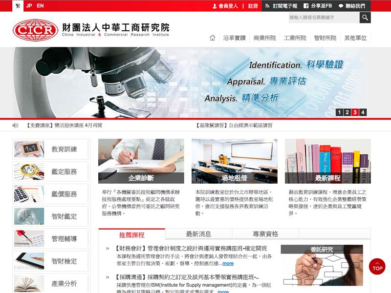 網頁設計|網站設計案例, 財團法人中華工商研究院