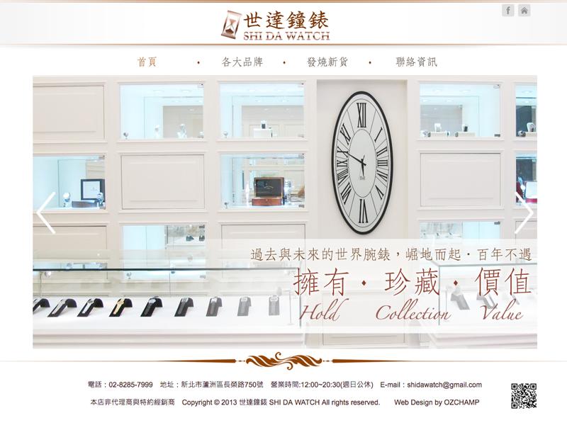 網頁設計|網站設計案例, 世達鐘錶企業社
