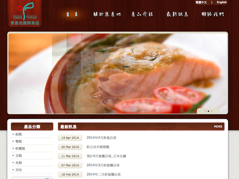 網頁設計|網站設計案例, 原產地國際食品(東豪集團)