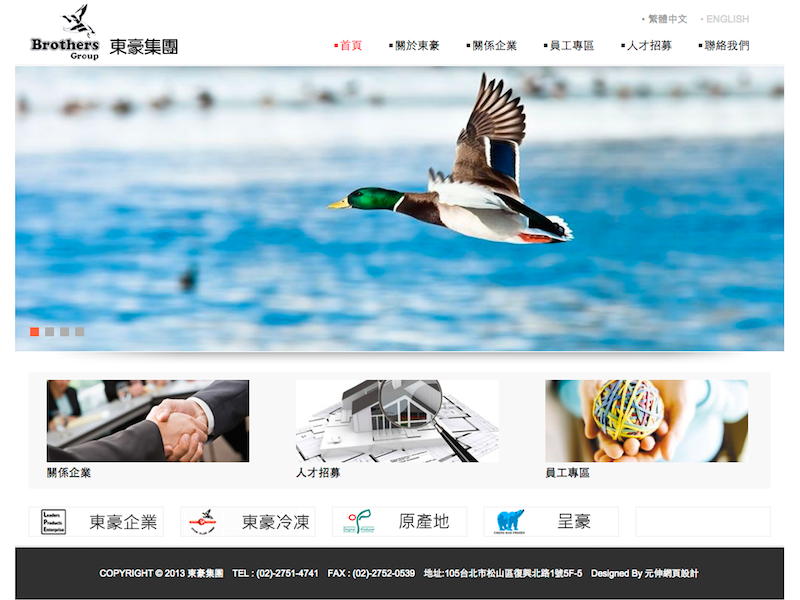網頁設計|網站設計案例, 東豪集團