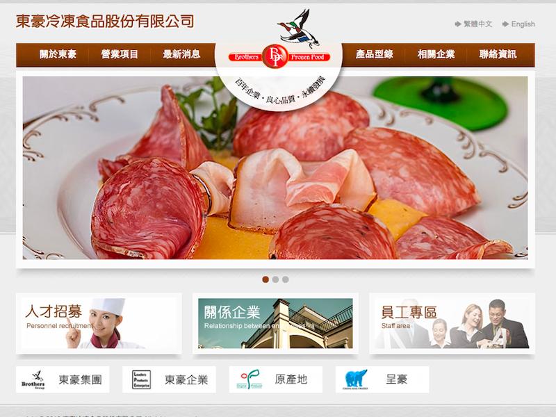 網頁設計|網站設計案例, 東豪冷凍食品股份有限公司