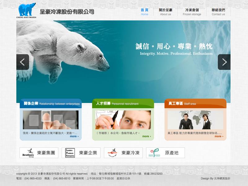 網頁設計|網站設計案例, 呈豪冷凍股份有限公司
