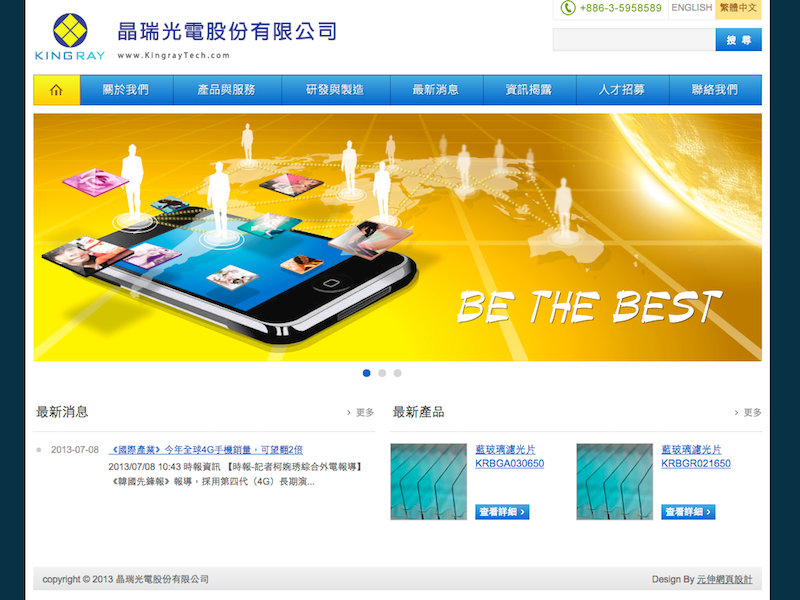 網頁設計 網站設計案例, 晶瑞光電股份有限公司