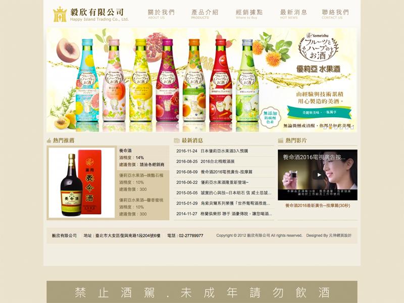 網頁設計|網站設計案例, 毅欣有限公司