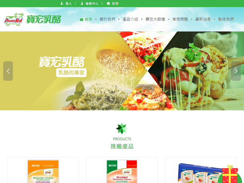 網頁設計|網站設計案例, 薩摩亞商寶宏國際(股)