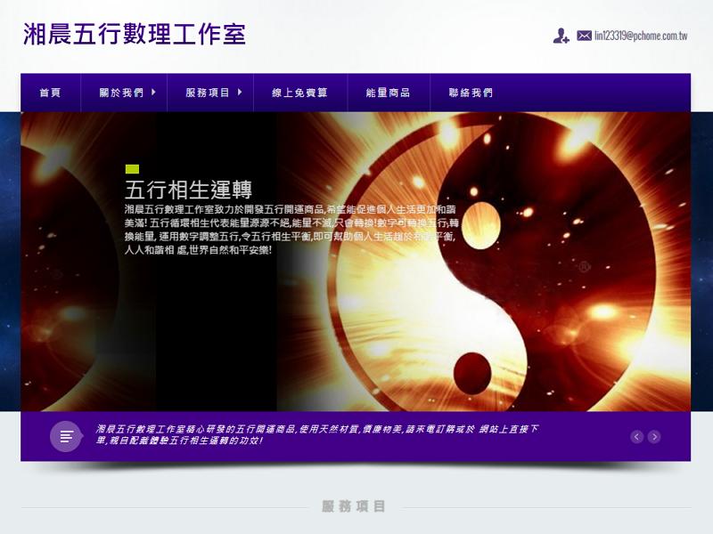 網頁設計|網站設計案例, 湘晨五行數理工作室