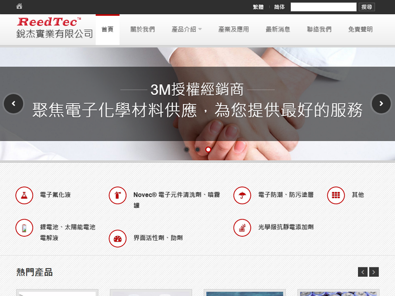 網頁設計|網站設計案例, 銳杰實業有限公司