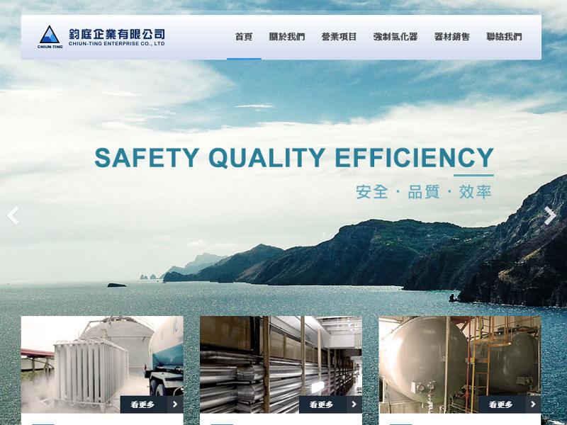 網頁設計|網站設計案例, 鈞庭企業有限公司