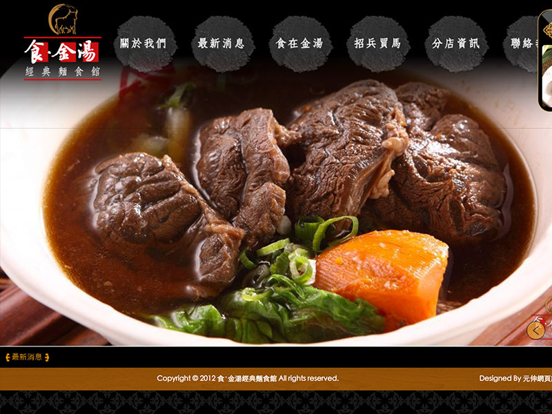 網頁設計|網站設計案例, 食‧金湯經典麵食館