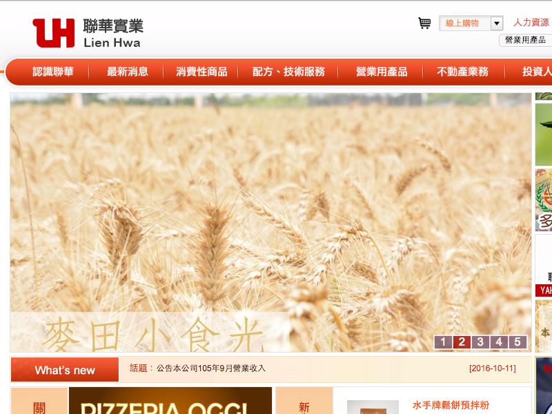 網頁設計|網站設計案例, 聯華實業股份有限公司