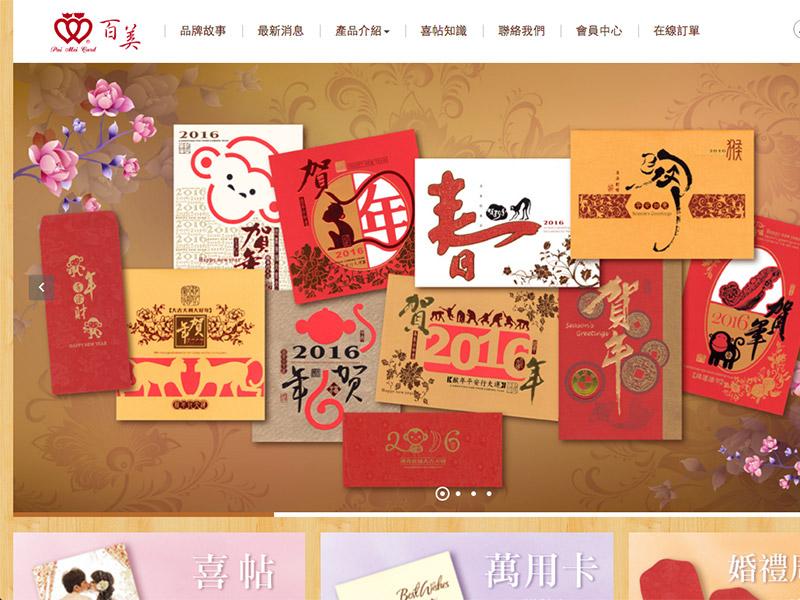 網頁設計|網站設計案例, 百美紙品(股)公司