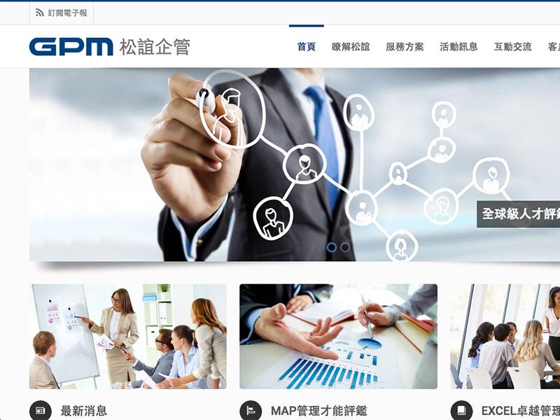 網頁設計|網站設計案例, 台灣松誼管理顧問(股)公司