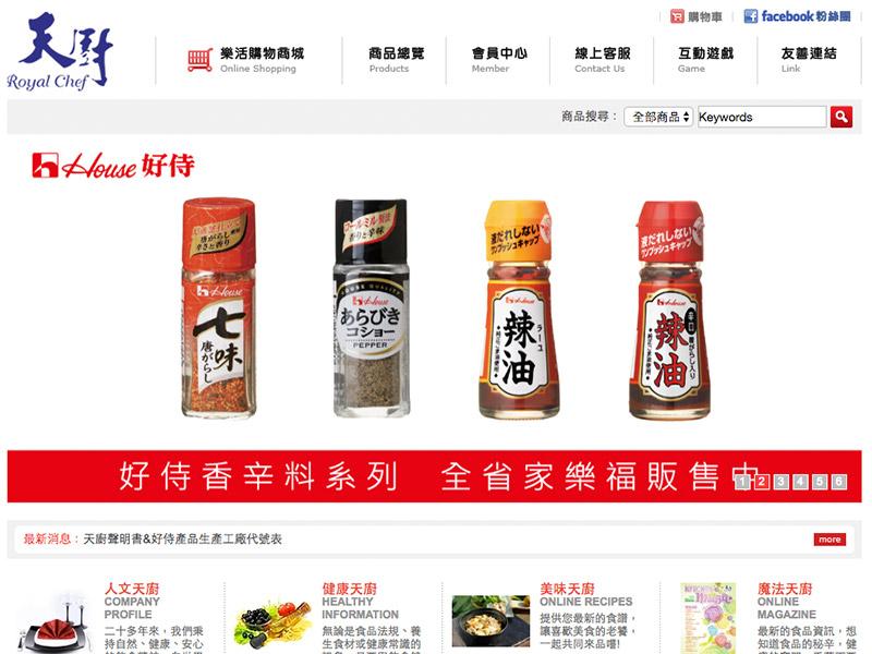 網頁設計|網站設計案例, 天廚國際股份有限公司