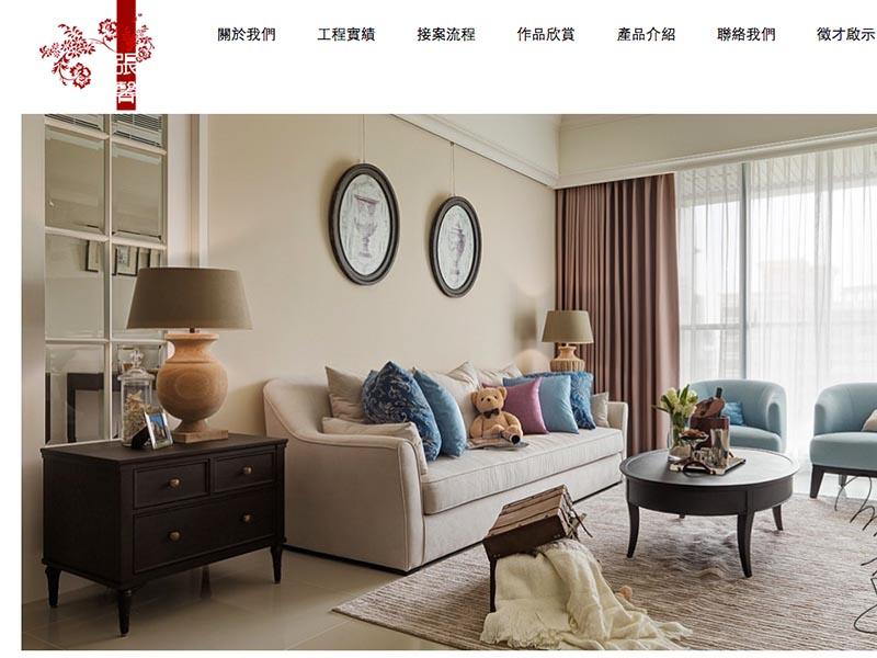 網頁設計|網站設計案例, 瀚觀室內裝修設計工程有限公司(張馨)