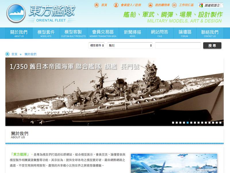 網頁設計|網站設計案例, 東方艦隊-軍事模型網