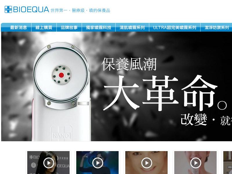 網頁設計|網站設計案例, 覺媒體生物電子(股)公司