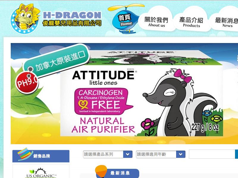 網頁設計|網站設計案例, 俊龍嬰兒用品商行