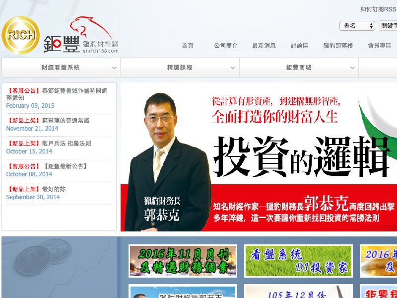 網頁設計|網站設計案例, 鉅豐財經資訊(股)公司