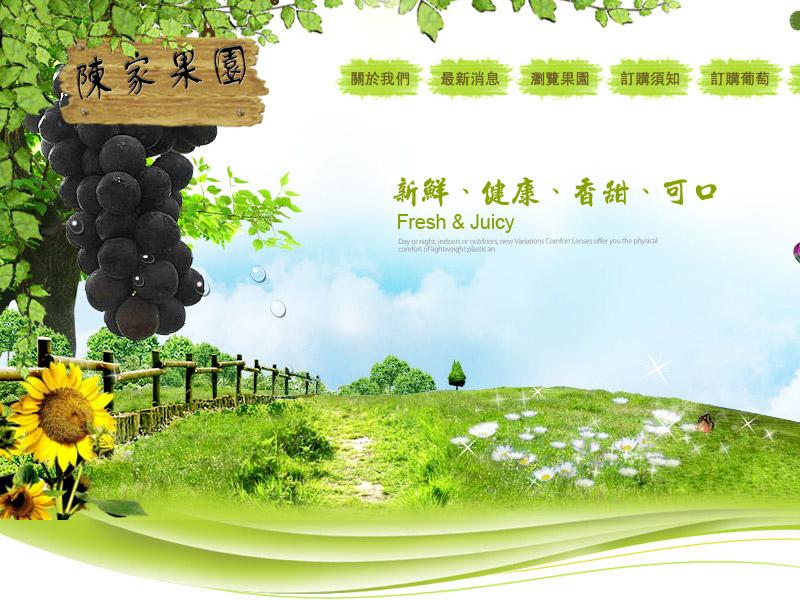 網頁設計|網站設計案例, 陳家果園