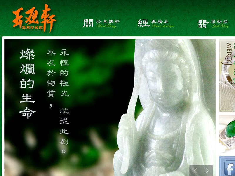 網頁設計|網站設計案例, 玉觀軒翡翠館