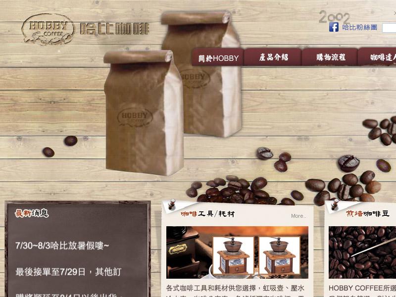 網頁設計|網站設計案例, 哈比咖啡烘焙工房