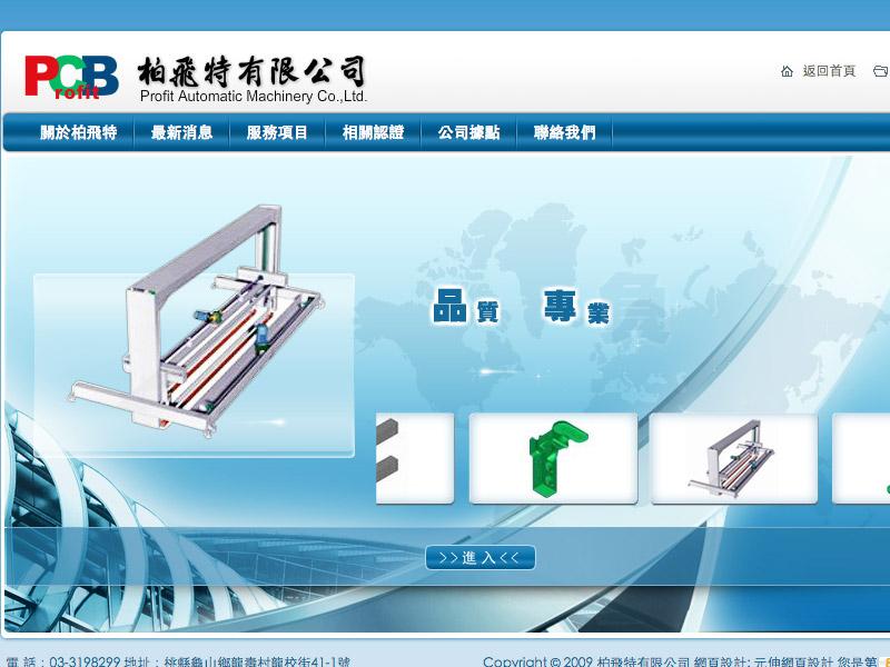 網頁設計|網站設計案例, 柏飛特有限公司