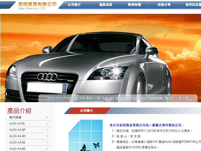 網頁設計|網站設計案例, 易明貿易有限公司