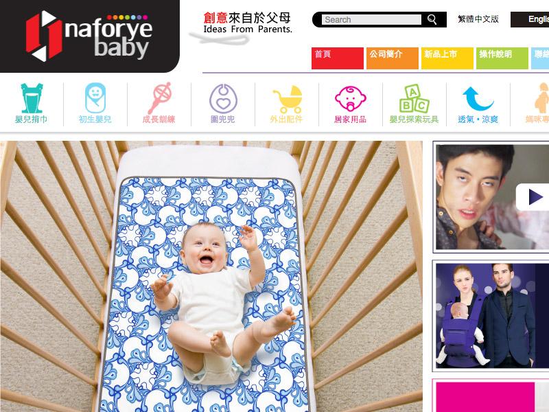 網頁設計|網站設計案例, 淞成(Naforye)