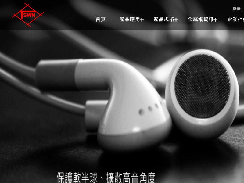 網頁設計|網站設計案例, 台灣特殊金屬網(股)公司