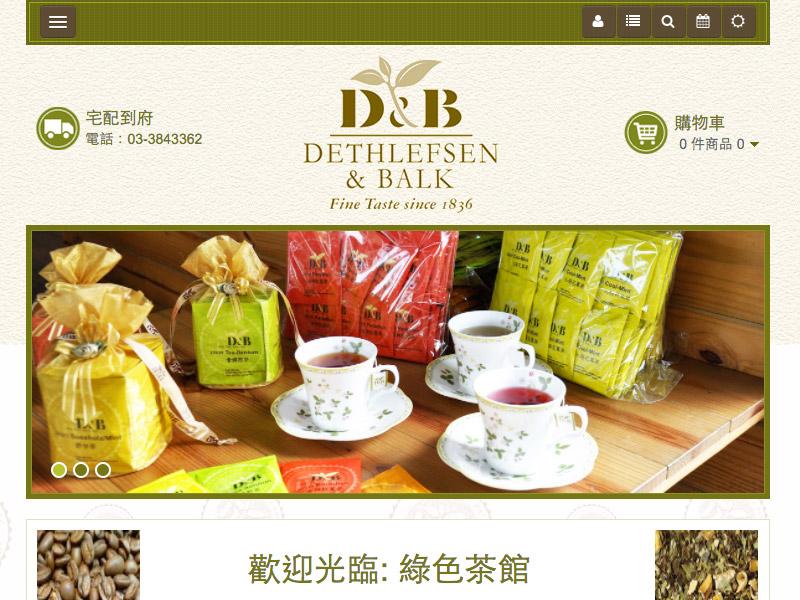 網頁設計|網站設計案例, D&B綠色茶館股份有限公司