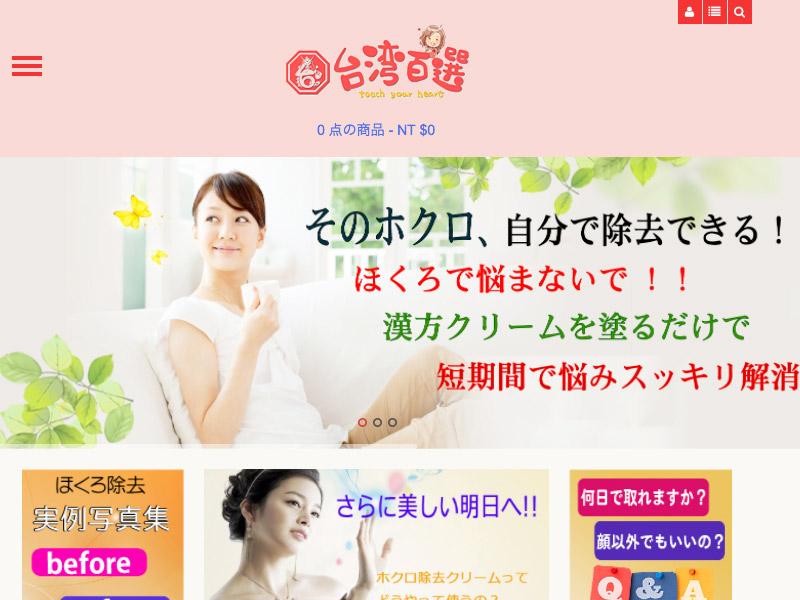 網頁設計|網站設計案例, 日本購物(承洋通訊有限公司)