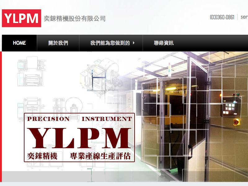 網頁設計|網站設計案例, 奕錸精機股份有限公司