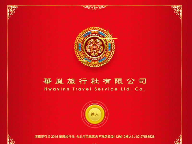 網頁設計|網站設計案例, 華胤旅行社|精緻旅遊的專家