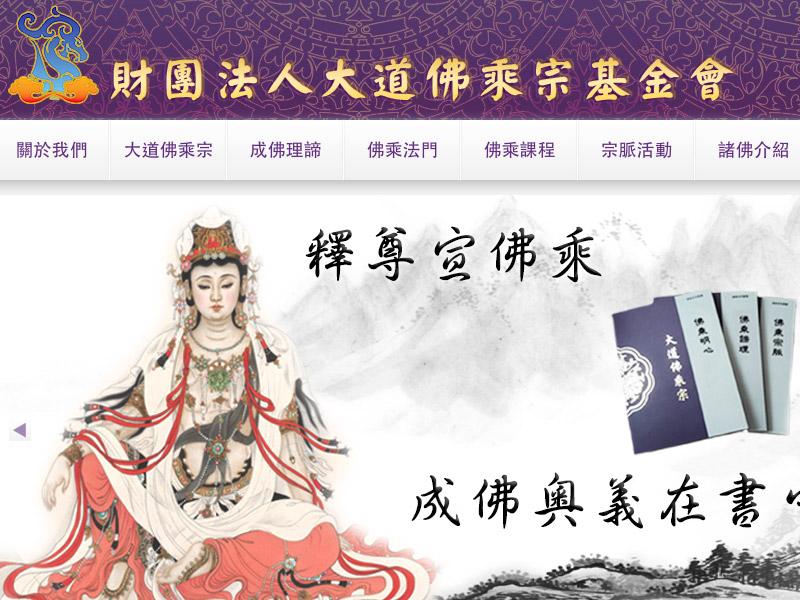 網頁設計|網站設計案例, 財團法人大道佛乘宗基金會