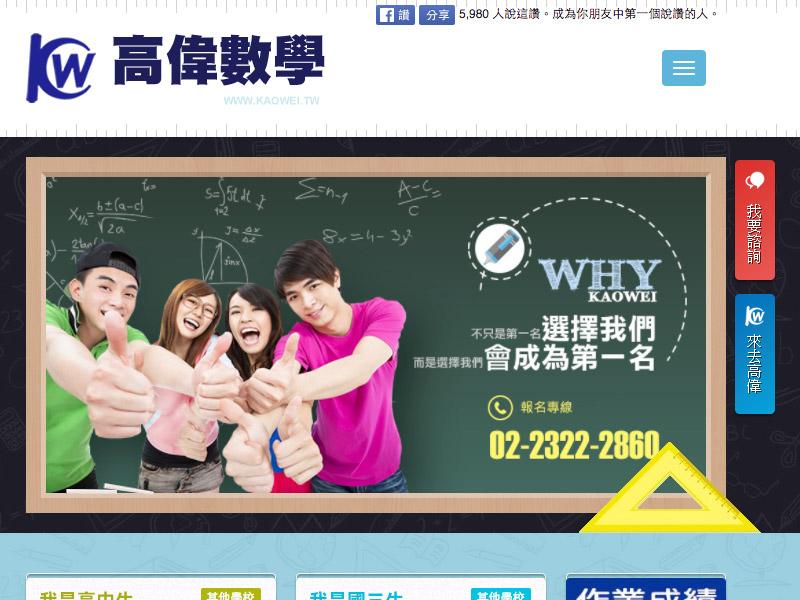 網頁設計|網站設計案例, 高偉數學|高中數學補習班
