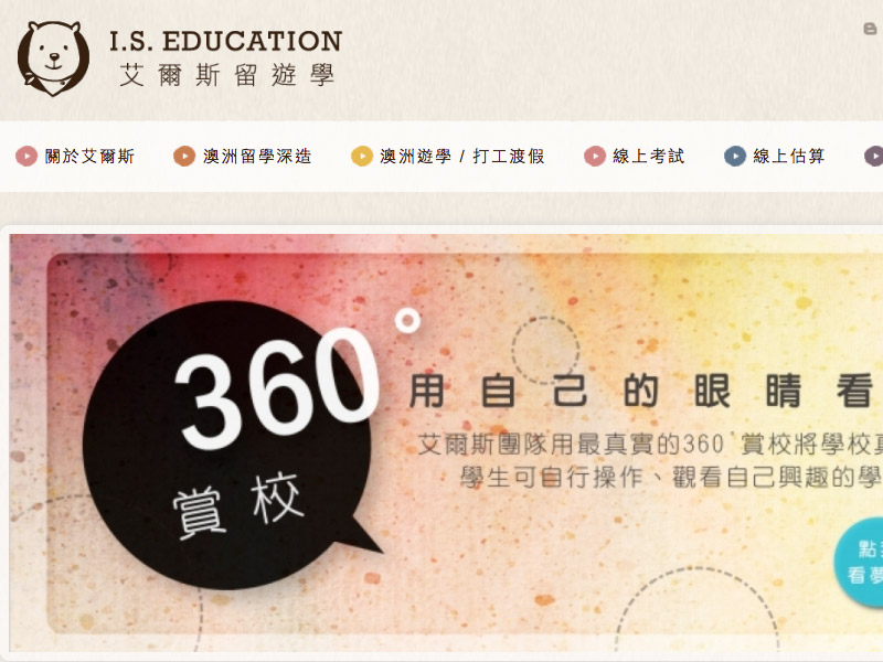 網頁設計|網站設計案例, 艾爾斯國際諮詢顧問公司