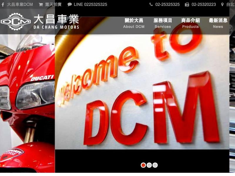 網頁設計|網站設計案例, 大昌機車有限公司