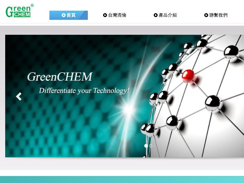網頁設計|網站設計案例, 台灣淯倫|可剝膠,可剝油墨,可剝塗料