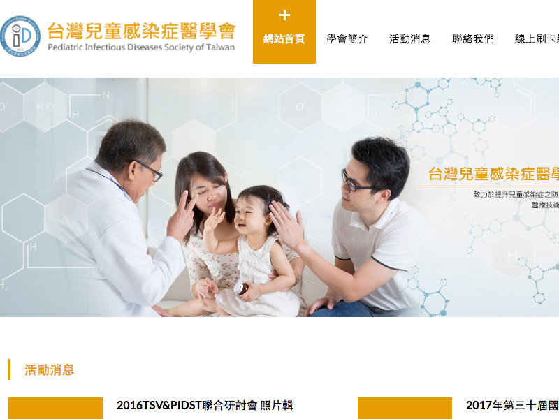 網頁設計|網站設計案例, 台灣兒童感染症醫學會